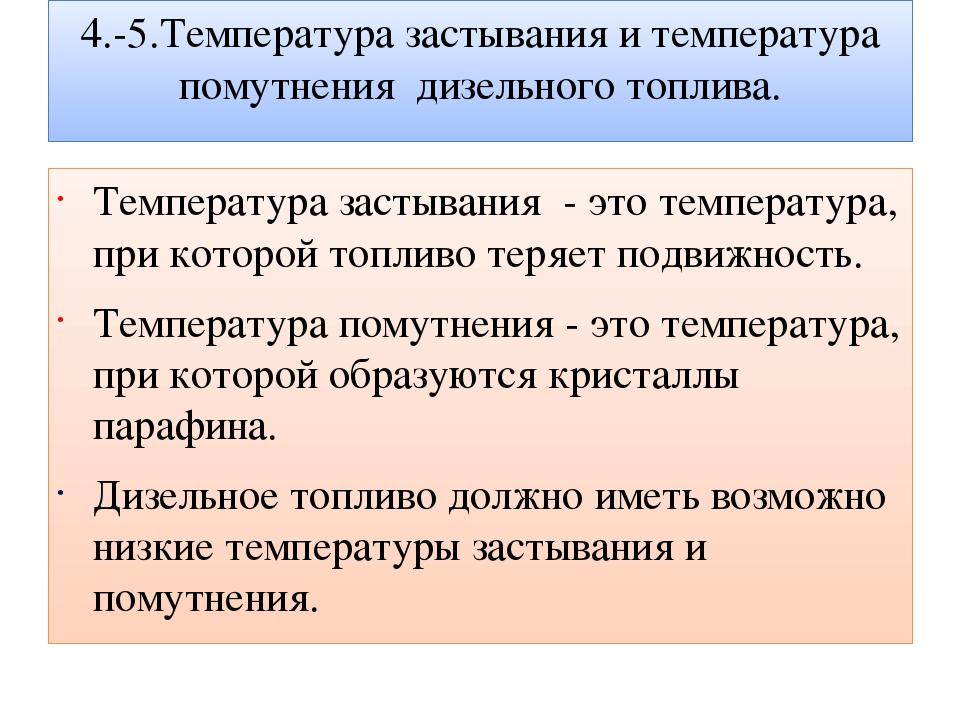 kak-izmenyaet-svoi-svoystva-dizel-pri-ponizhenii-temperaturi